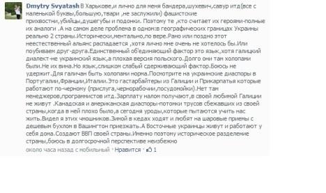 Украина рано или поздно распадется, — Партия регионов