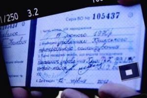 """Удостоверение """"Беркут"""""""