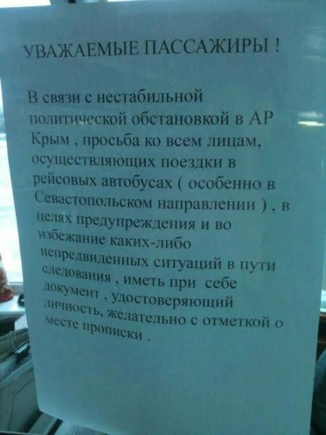 аксёновский беспредел в Крыму