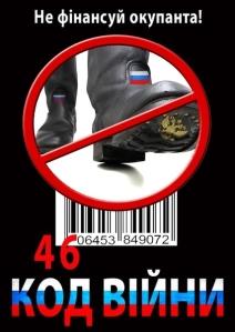 Не фінансуй российского окупанта!