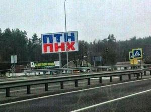 Путин, пошёл НАХУЙ!