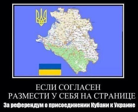 Кубань-референдум