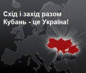 Кубань-это Украина!