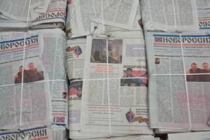 Газета донецких террористов